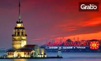 За 22 Септември до Истанбул! 2 нощувки със закуски, плюс транспорт и