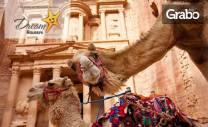 Ранни записвания за екскурзия до Йордания! 4 нощувки със закуски и