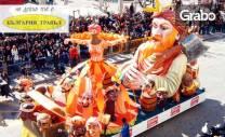 Виж Карнавала в Ксанти през Март! Екскурзия до Кавала и Серес с
