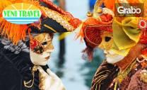 Посети Карнавала във Венеция! 2 нощувки със закуски, плюс транспорт и