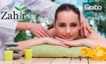 60 минути релакс! Класически масаж цяло тяло