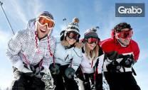 На ски в Боровец! Наем на пълно ски или сноуборд оборудване - за 1, 3