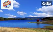 Еднодневна екскурзия до Трън, ждрелото на река Ерма и Власинското