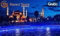 Есенна екскурзия до Истанбул! 2 нощувки със закуски в хотел 4*, плюс