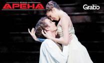 Шедьовър на балета в Кино Арена! Гледайте