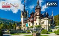 Екскурзия до Букурещ, Синая, Бран и Брашов през Ноември! 2 нощувки