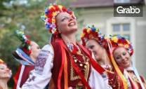 4 посещения на народни танци за начинаещи