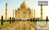 През Февруари или Март в Индия! 6 нощувки със закуски и вечери, плюс