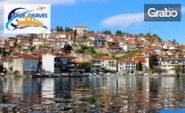 За 22 Септември до Скопие, Дуръс, Аполония, Берат и Охрид! 3 нощувки