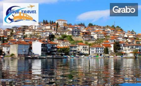 Екскурзия до Скопие, Дуръс, Аполония, Берат и Охрид! 3 нощувки със