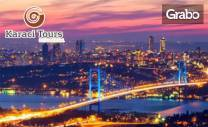 Посрещни 2020г в Истанбул! 3 нощувки със закуски и гала вечеря на