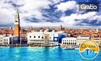 През Февруари до Италия и Хърватия! 3 нощувки със закуски и вечери в