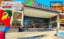 На шопинг в Турция през Август! Екскурзия до Одрин и Лозенград с