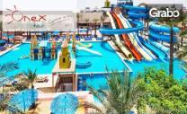 Посети Египет! 6 нощувки на база All Inclusive в Хургада и 1 нощувка