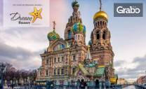 Ранни записвания за екскурзия до Москва и Санкт Петербург през 2020г!