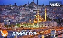 Майски празници в Истанбул, Одрин и Чорлу! 2 нощувки със закуски,