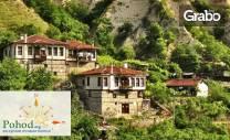 Еднодневна екскурзия до Рупите, Мелник и Роженския манастир - на 27