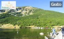 Посети най-красивия връх в Пирин! Еднодневна екскурзия до връх Безбог