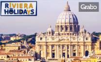 Екскурзия до Рим през Юли или Август! 3 нощувки със закуски, плюс
