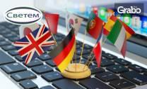 Официален превод на документ - от български на език по избор
