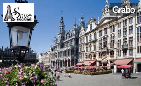 Посети Белгия, Франция, Швейцария и Италия през Март! 6 нощувки със
