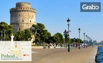 Потопи се в гръцката култура! Еднодневна екскурзия до Солун на 14