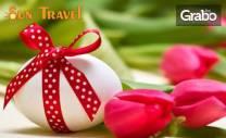 Великденска екскурзия до Солун, Аспровалта и Кавала с 2 нощувки и