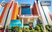 Нова година в Букурещ! 2 нощувки със закуски в Хотел Rin Grand 4*,
