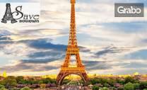 Екскурзия до Париж през Ноември! 7 нощувки със закуски, плюс