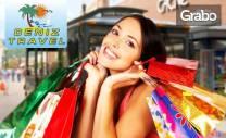 Разходка и шопинг в Турция! Еднодневна екскурзия до Одрин през Март