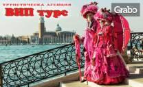 Екскурзия до Милано, Верона и Венеция за 14 Февруари или за