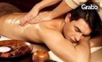 Оздравителен дълбокотъканен масаж на гръб, врат и ръце или на цяло