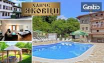 Почивка в Еленския Балкан! Нощувка със закуска и възможност за вечеря