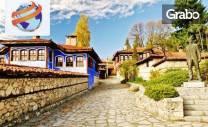 Есенна еднодневна екскурзия до Копривщица и Археологически парк