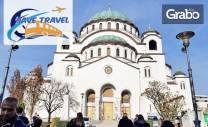 Екскурзия до Белград и Ниш! 2 нощувки със закуски, плюс транспорт и