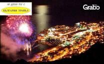За Нова година до Тиват, Дубровник и Котор! 4 нощувки със закуски и 2