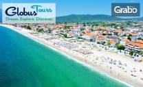 На плаж в Гърция! Еднодневна екскурзия до Ставрос или Аспровалта, с