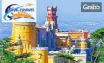 Last Minute екскурзия до Мадрид и Лисабон! 7 нощувки със закуски и 5