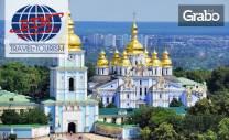 Екскурзия до Киев! 3 нощувки със закуски, плюс самолетен транспорт и