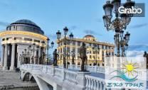 Нова година в Охрид! 2 нощувки със закуски, плюс транспорт и
