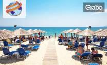 На плаж в Гърция! Еднодневна екскурзия до Офринио през Септември
