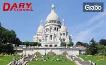 Екскурзия до Париж през Октомври! 3 нощувки със закуски, плюс