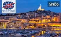Есенна екскурзия до Марсилия! 3 нощувки със закуски, плюс самолетен