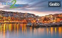 Нова година в Атина! Екскурзия с 4 нощувки със закуски в Xenophon