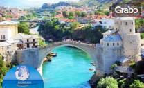 Екскурзия до Босна и Херцеговина и Сърбия! 3 нощувки със закуски и