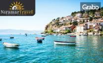Великден в Македония! Екскурзия до Битоля, Охрид, Струга и Скопие с 3