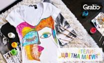 Сътвори тениска по твой вкус! 3 часа рисуване върху текстил на 30
