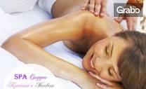 Релаксиращ болкоуспокояващ масаж на цяло тяло, плюс масаж на глава,