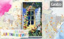 Уъркшоп по рисуване с маслени бои и шпатула на тема