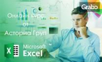 Двумесечен онлайн курс за работа с Microsoft Excel, Word или Power
